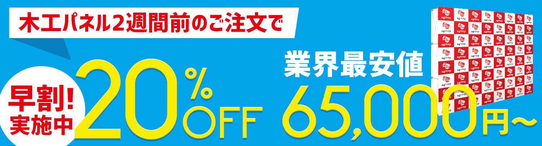 早割!木工パネル 2週間前までのデータ入稿で20%OFF!業界最安値65,000円〜!